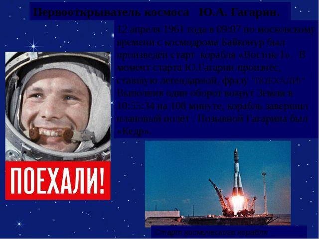 12апреля 1961 года в09:07 помосковскому времени с космодрома Байконур был...