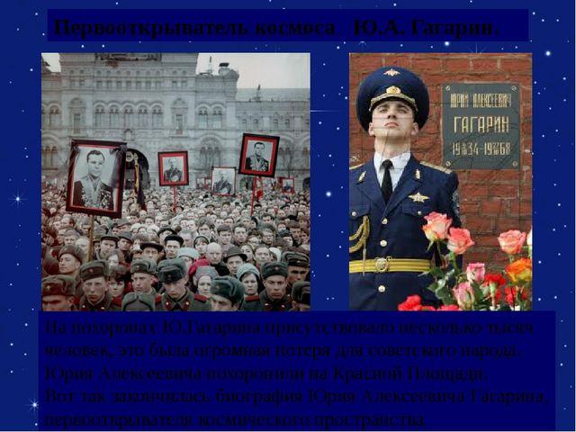 Первооткрыватель космоса Ю.А. Гагарин. На похоронах Ю.Гагарина присутствовал...