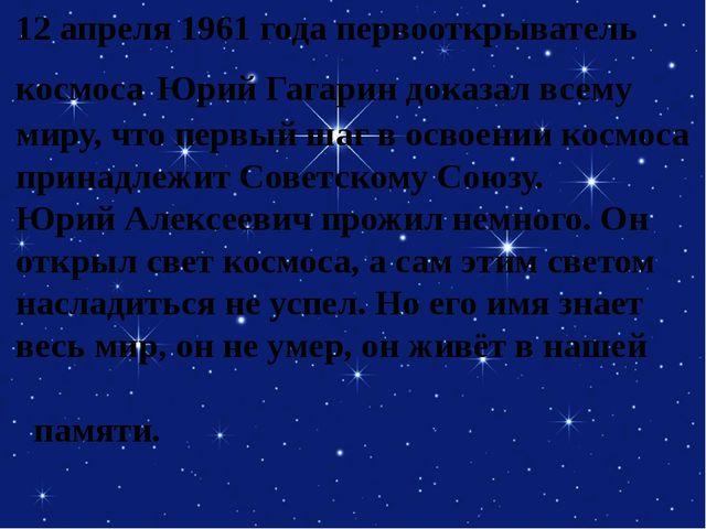 12 апреля 1961 года первооткрыватель космоса Юрий Гагарин доказал всему миру,...