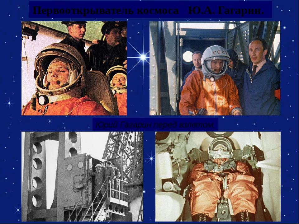Первооткрыватель космоса Ю.А. Гагарин. Юрий Гагарин перед взлетом.