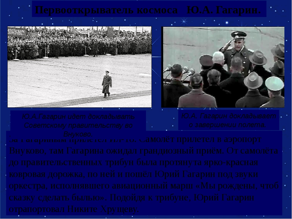 За Гагариным прилетел Ил-18. Самолёт прилетел в аэропорт Внуково, там Гагарин...