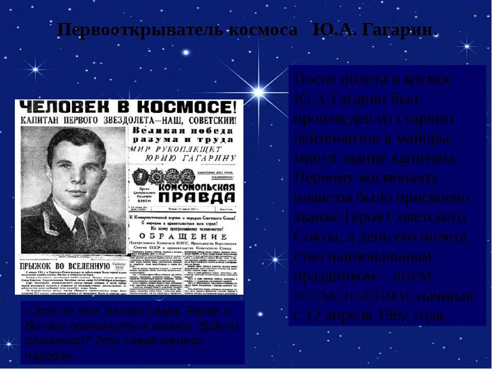 После полета в космос Ю.А.Гагарин был произведен из старших лейтенантов в май...
