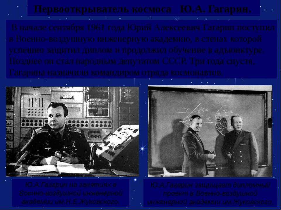 Первооткрыватель космоса Ю.А. Гагарин. В начале сентября 1961 года Юрий Алек...