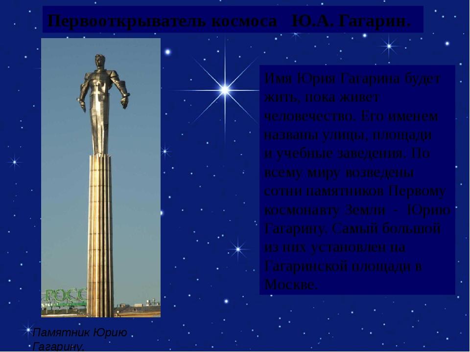 Первооткрыватель космоса Ю.А. Гагарин. Памятник Юрию Гагарину, 40 метров. Мос...