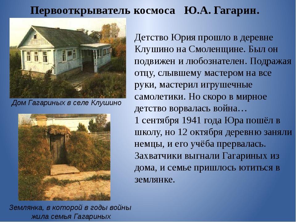 Детство Юрия прошло в деревне Клушино на Смоленщине. Был он подвижен и любозн...