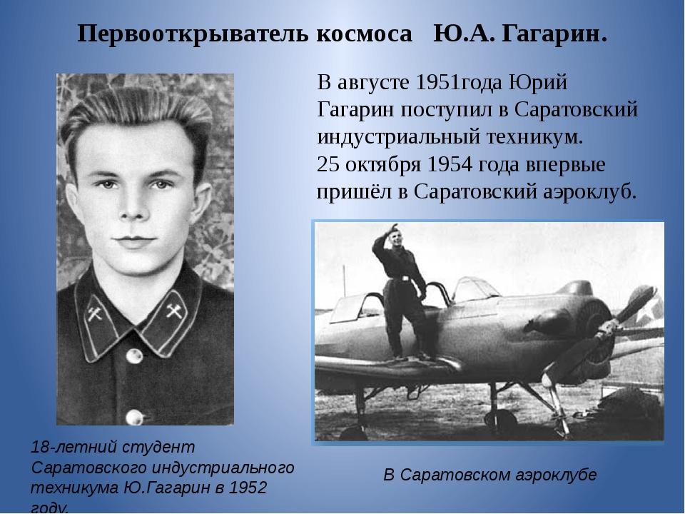 Первооткрыватель космоса Ю.А. Гагарин. Вавгусте 1951года Юрий Гагарин поступ...