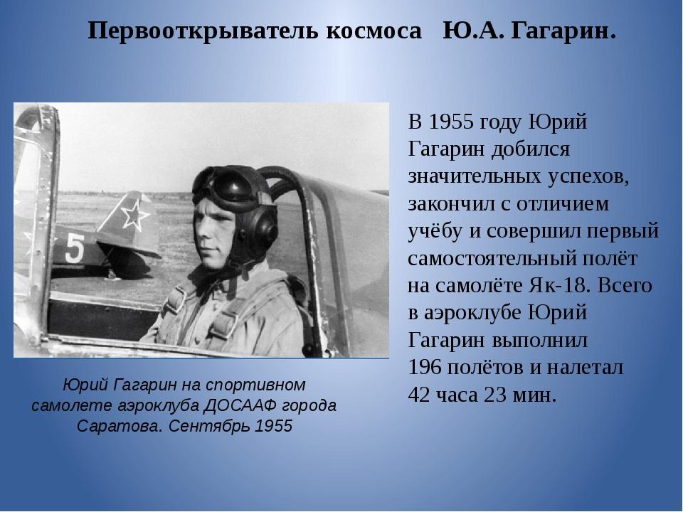 В1955 году Юрий Гагарин добился значительных успехов, закончил сотличием уч...