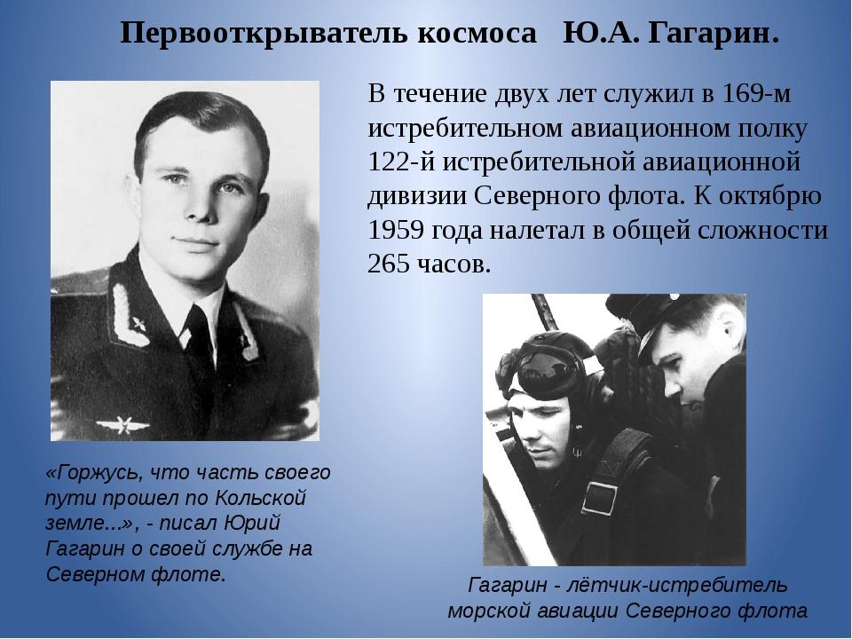 Втечение двух летслужил в169-м истребительном авиационном полку 122-й истр...