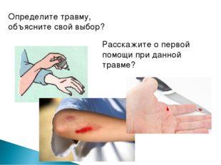 Определите травму, объясните свой выбор? Расскажите о первой помощи при данно