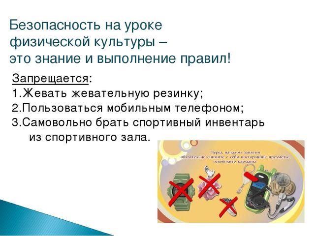 Безопасность на уроке физической культуры – это знание и выполнение правил! З...