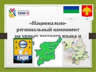 «Национально-региональный компонент на уроках русского языка и литературы в ш