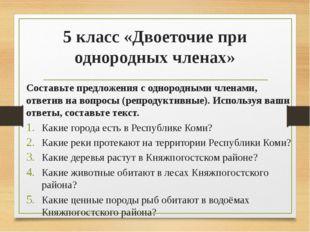 5 класс «Двоеточие при однородных членах» Составьте предложения с однородными