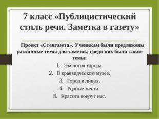 7 класс «Публицистический стиль речи. Заметка в газету» Проект «Стенгазета».