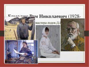 Ермолин Рем Николаевич (1928-2004) «Портрет мастера лодок Д.И.Малышева», «Де