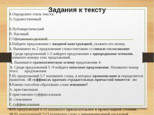Задания к тексту 1.Определите стиль текста: А.Художественный Б.Публицистическ