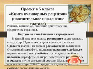 Проект в 5 классе «Книга кулинарных рецептов» (повелительное наклонение глаг