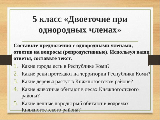 5 класс «Двоеточие при однородных членах» Составьте предложения с однородными...