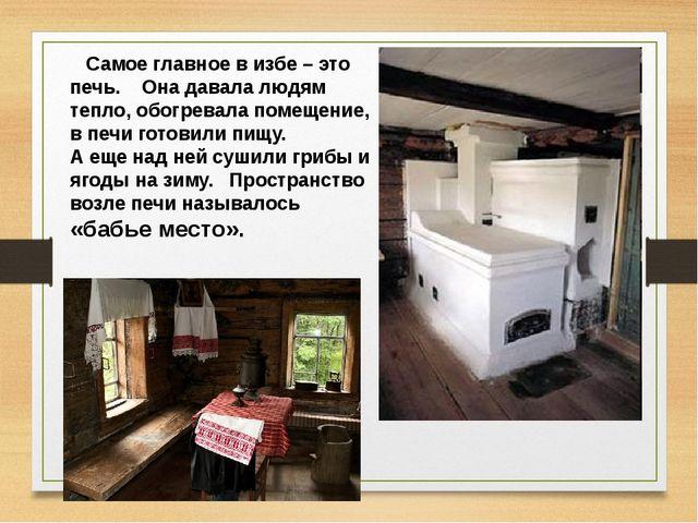 Самое главное в избе – это печь. Она давала людям тепло, обогревала помещени...