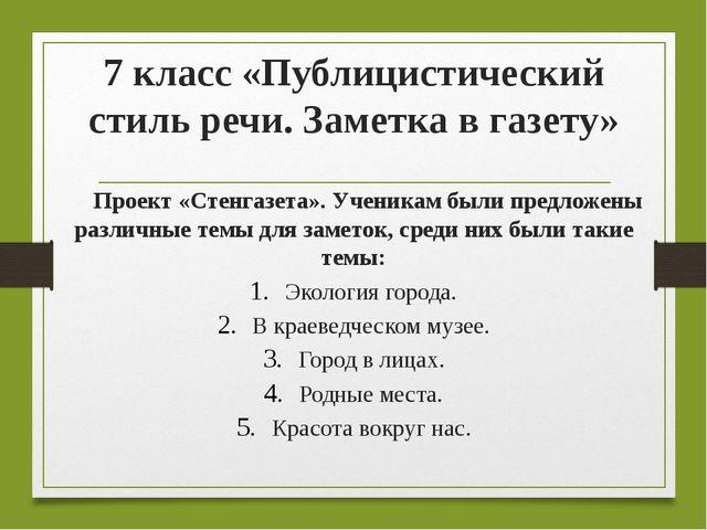 7 класс «Публицистический стиль речи. Заметка в газету» Проект «Стенгазета»....