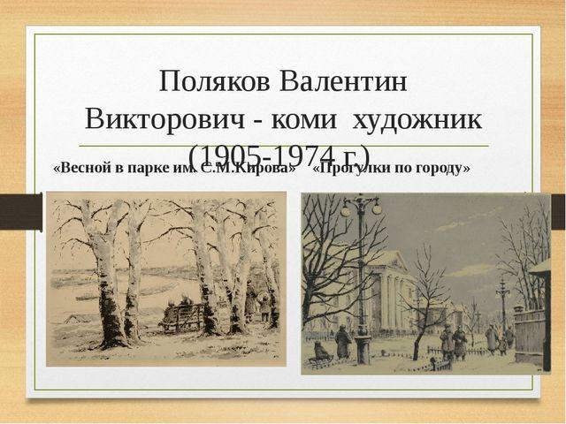 Поляков Валентин Викторович - коми художник (1905-1974 г.) «Весной в парке им...