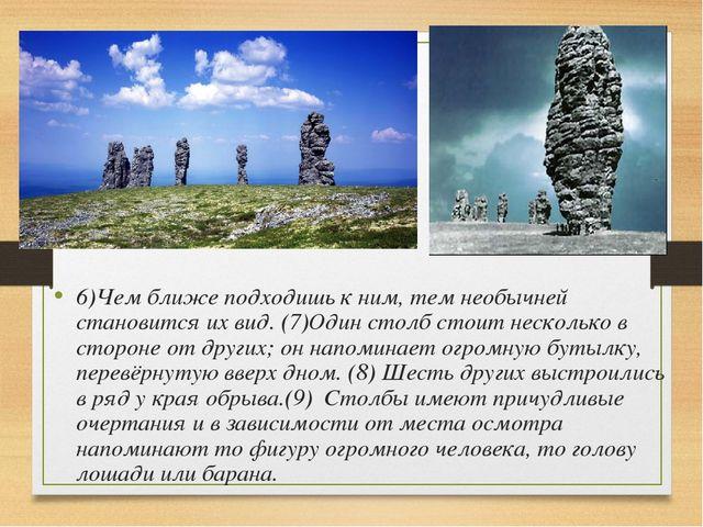 6)Чем ближе подходишь к ним, тем необычней становится их вид. (7)Один столб с...