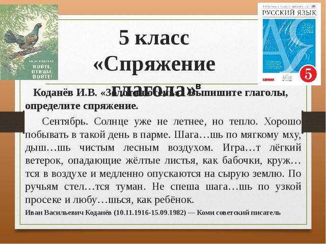 в 5 класс «Спряжение глагола» Коданёв И.В. «Золотая осень». Выпишите глаголы...