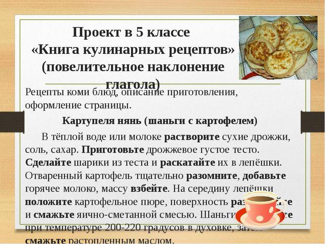 Проект в 5 классе «Книга кулинарных рецептов» (повелительное наклонение глаг...