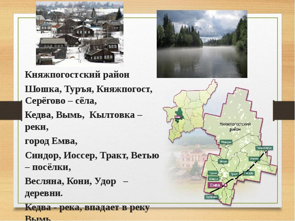Княжпогостский район Шошка, Туръя, Княжпогост, Серёгово – сёла, Кедва, Вымь,...