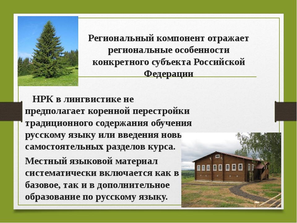 Региональный компонент отражает региональные особенности конкретного субъекта...