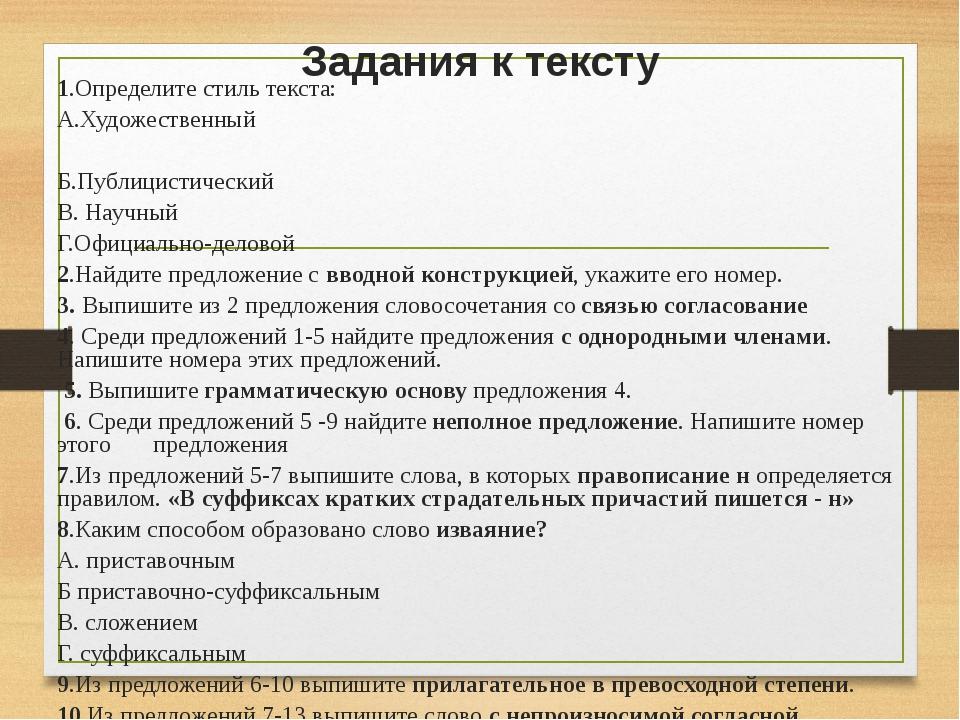 Задания к тексту 1.Определите стиль текста: А.Художественный Б.Публицистическ...
