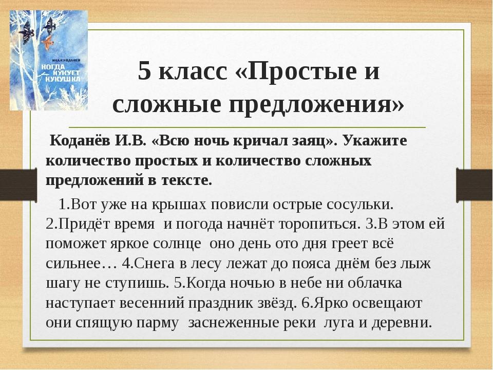 5 класс «Простые и сложные предложения» Коданёв И.В. «Всю ночь кричал заяц»....