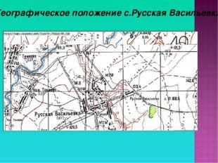 Географическое положение с.Русская Васильевка.