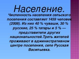 Население. Численность населения сельского поселения составляет 1459 человек