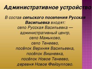 Административное устройство. В составсельского поселения Русская Васильевка