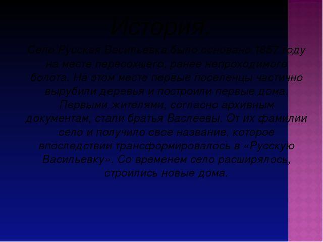 История. Село Русская Васильевка было основано 1857 году на месте пересохшего...