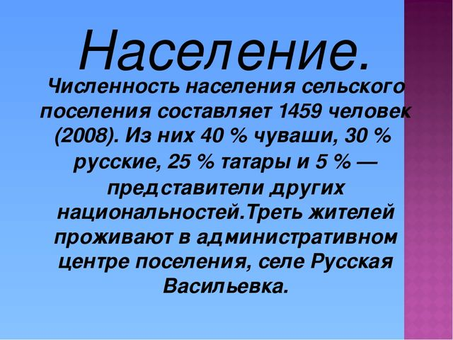 Население. Численность населения сельского поселения составляет 1459 человек...