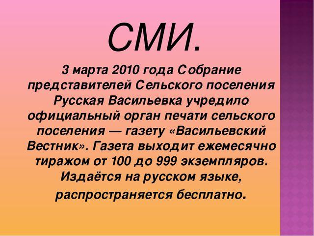 СМИ. 3 марта 2010 года Собрание представителей Сельского поселения Русская Ва...