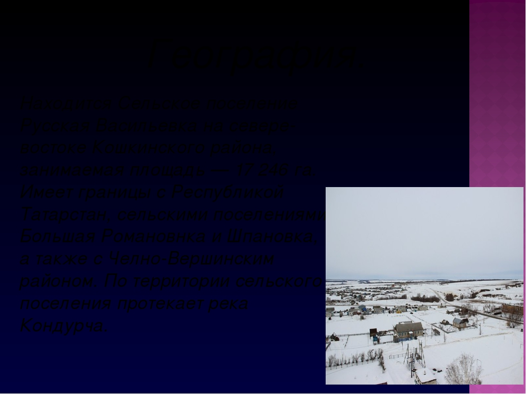 География. Находится Сельское поселение Русская Васильевка на севере-востоке...
