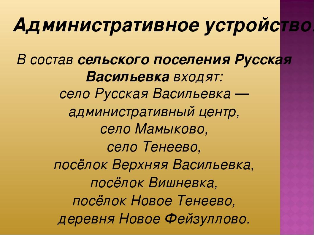 Административное устройство. В составсельского поселения Русская Васильевка...