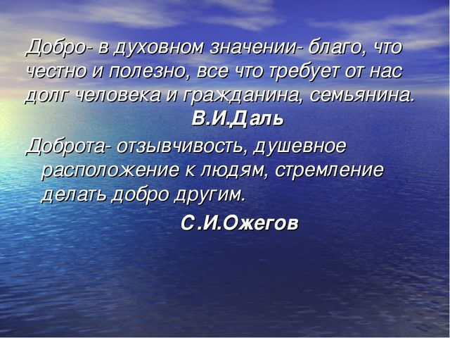 Добро- в духовном значении- благо, что честно и полезно, все что требует от н...