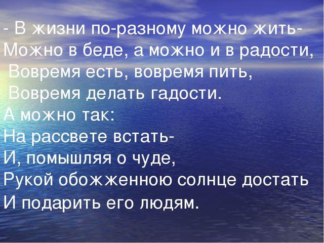 - В жизни по-разному можно жить- Можно в беде, а можно и в радости, Вовремя е...