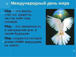 Международный день мира Мир – это жизнь, счастье, радость, чистое небо над го