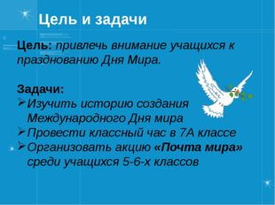 Цель и задачи Цель: привлечь внимание учащихся к празднованию Дня Мира. Задач