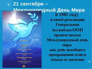 21 сентября – Международный День Мира В 1981 году в своей резолюции Генеральн