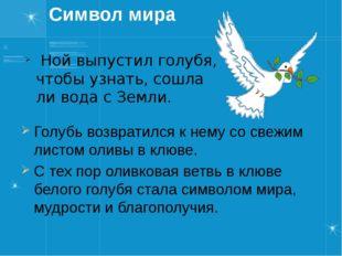 Символ мира Голубь возвратился к нему со свежим листом оливы в клюве. С тех п