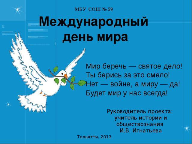 Тольятти, 2013 МБУ СОШ № 59 Международный день мира Мир беречь — святое дело...