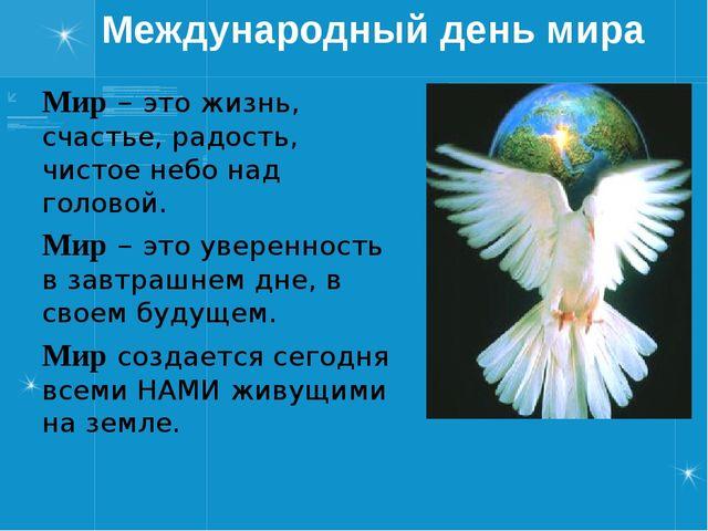 Международный день мира Мир – это жизнь, счастье, радость, чистое небо над го...