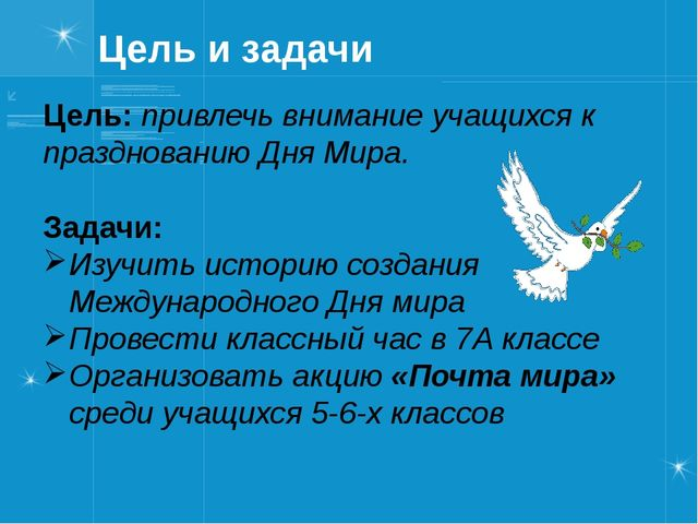 Цель и задачи Цель: привлечь внимание учащихся к празднованию Дня Мира. Задач...