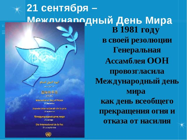 21 сентября – Международный День Мира В 1981 году в своей резолюции Генеральн...