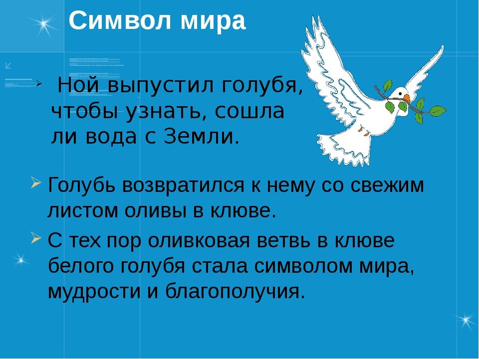 Символ мира Голубь возвратился к нему со свежим листом оливы в клюве. С тех п...